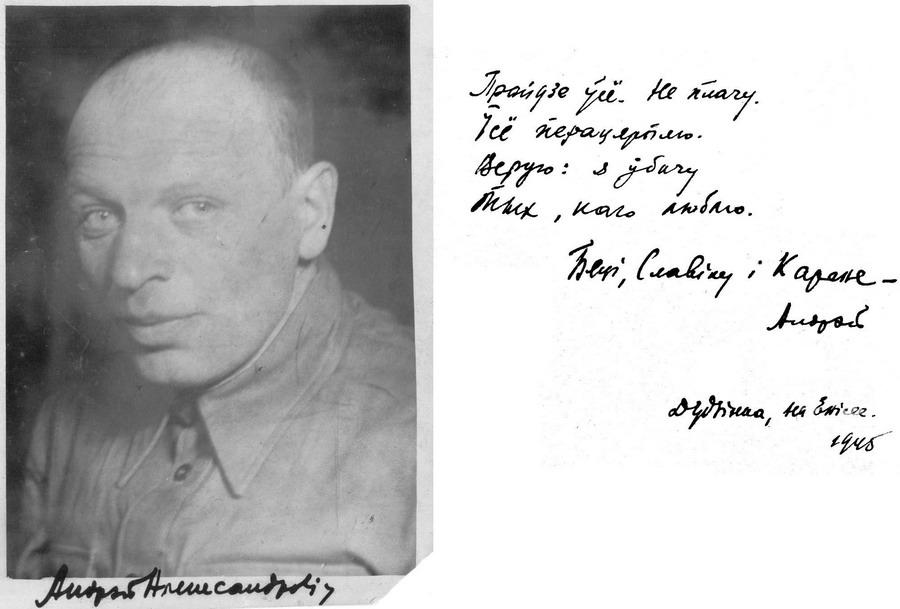 Alieksandrovich-2.jpg