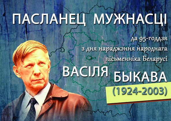 The 95th Anniversary of the Birth of Vasil Bykov