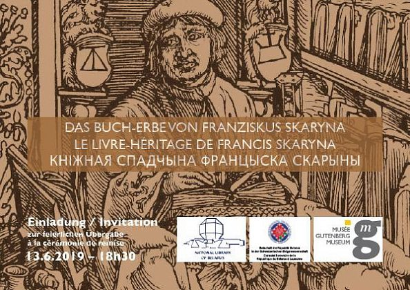 Skaryna's Book Heritage is now in the Gutenberg Museum