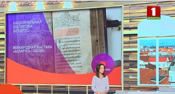"About the Unique Exhibition ""Belarus and the Bible"" on the ""Belarus 1"" TV-Channel"