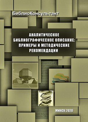 New publications of the National Library of Belarus